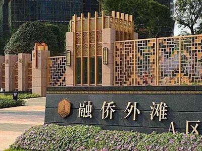 fu州融侨外滩成品排水沟an例